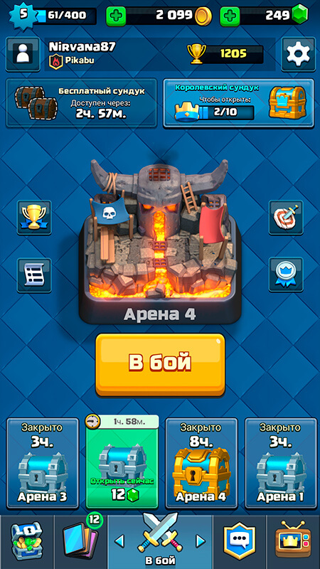Clash Royale арена 4