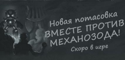 Вместе против Механозода!