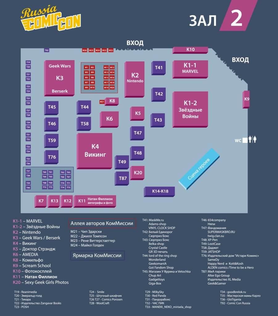 Comic Con Russia 2016 карта