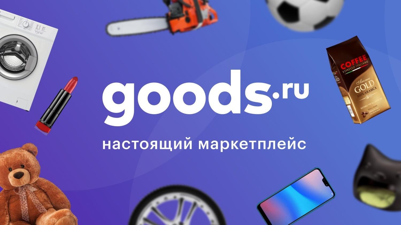 промокод goods