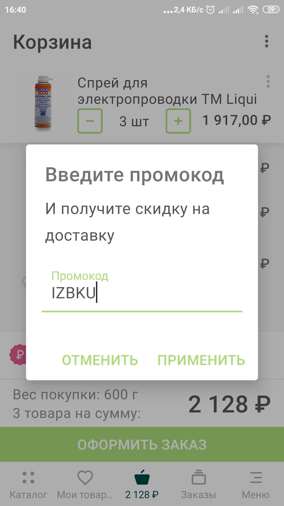 Screenshot_2019-10-28-10-49-25-998_ru.instamart